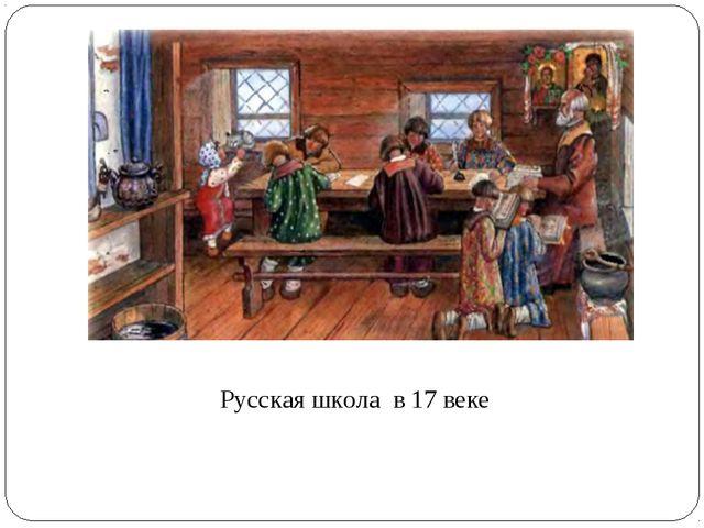 Русская школа в 17 веке