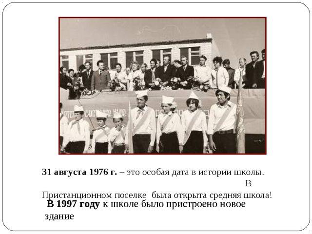 31 августа 1976 г. – это особая дата в истории школы. В Пристанционном поселк...