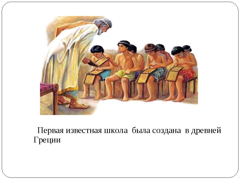 Первая известная школа была создана в древней Греции