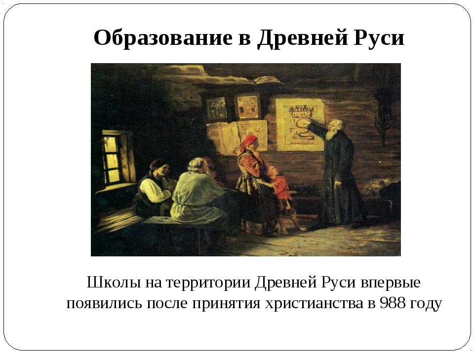Образование в Древней Руси Школы на территории Древней Руси впервые появились...