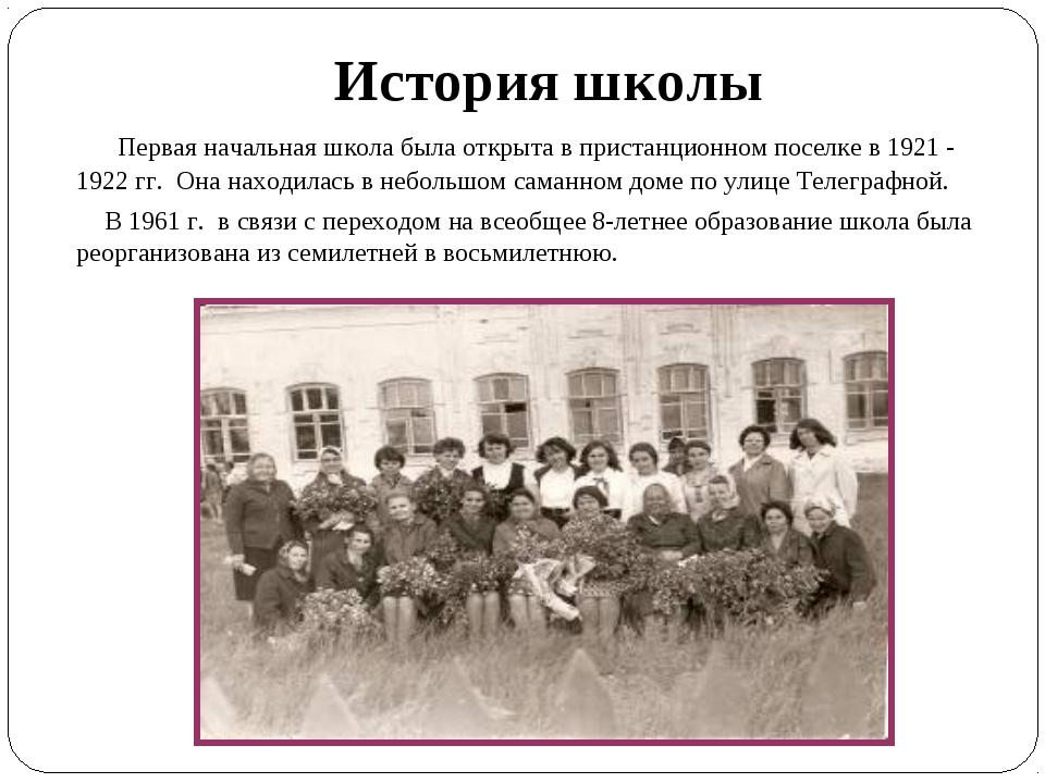 История школы  Первая начальная школа была открыта в пристанционном поселке...