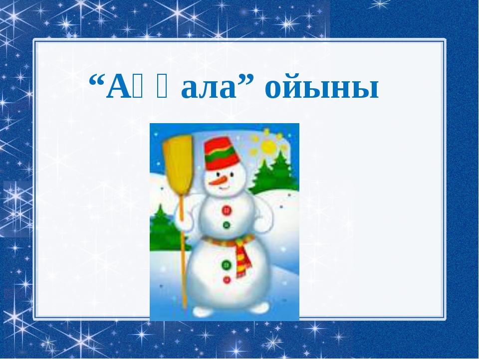 """""""Аққала"""" ойыны"""