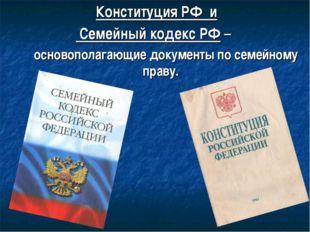Конституция РФ и Семейный кодекс РФ – основополагающие документы по семейном