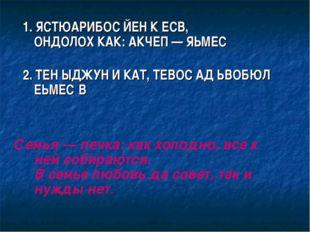 1. ЯСТЮАРИБОС ЙЕН К ЕСВ, ОНДОЛОХ КАК: АКЧЕП — ЯЬМЕС 2. ТЕН ЫДЖУН И КАТ, ТЕВО