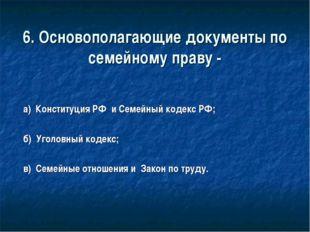 6. Основополагающие документы по семейному праву - а) Конституция РФ и Семей