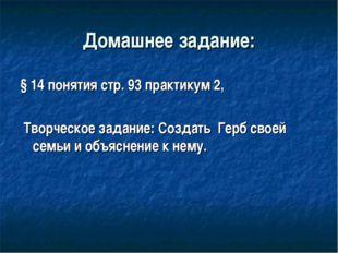 Домашнее задание: § 14 понятия стр. 93 практикум 2, Творческое задание: Созда