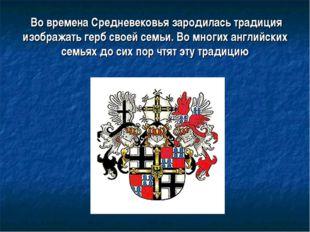 Во времена Средневековья зародилась традиция изображать герб своей семьи. Во