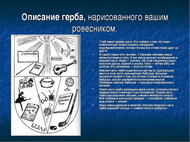 Описание герба, нарисованного вашим ровесником. «Герб имеет форму щита. Это г...