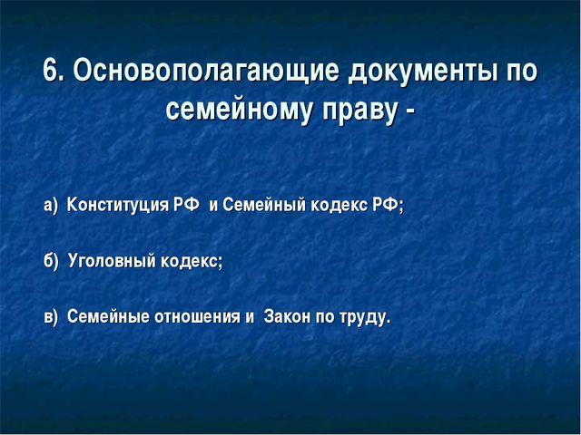6. Основополагающие документы по семейному праву - а) Конституция РФ и Семей...