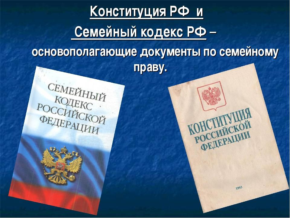 Конституция РФ и Семейный кодекс РФ – основополагающие документы по семейном...