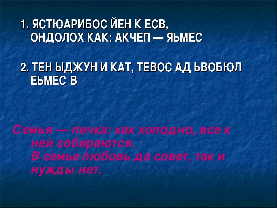 1. ЯСТЮАРИБОС ЙЕН К ЕСВ, ОНДОЛОХ КАК: АКЧЕП — ЯЬМЕС 2. ТЕН ЫДЖУН И КАТ, ТЕВО...
