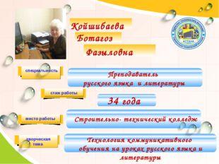 Койшибаева Ботагоз Фазыловна специальность стаж работы место работы творческа