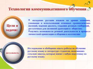 овладение русским языком на уровне освоения, узнавания и использования основ
