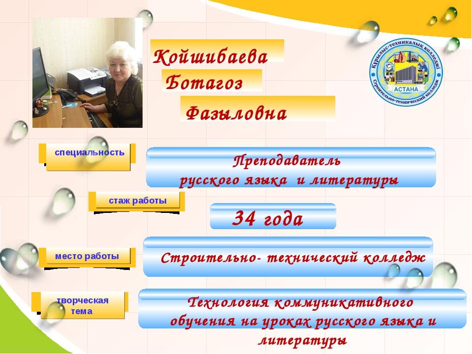 Койшибаева Ботагоз Фазыловна специальность стаж работы место работы творческа...
