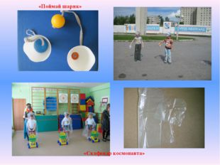 «Поймай шарик» «Скафандр космонавта»