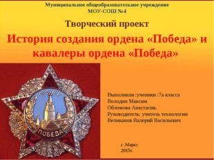 Творческий проект  История создания ордена «Победа» и кавалеры ордена «Побе