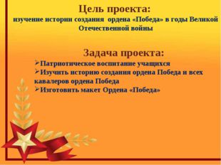 Цель проекта: изучение истории создания ордена «Победа» в годы Великой Отечес