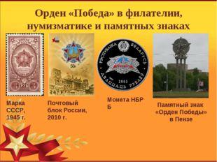 Орден «Победа» в филателии, нумизматике и памятных знаках Памятный знак «Орде