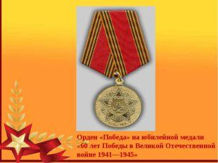 Орден «Победа» на юбилейной медали «60 лет Победы в Великой Отечественной вой
