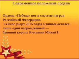 Современное положение ордена Ордена «Победа» нет в системе наград Российской