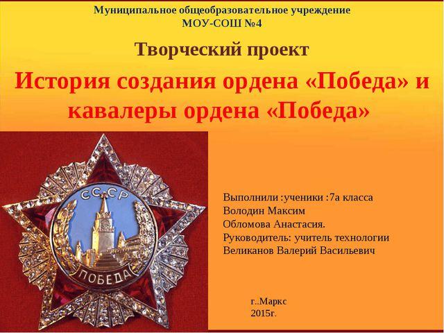Творческий проект  История создания ордена «Победа» и кавалеры ордена «Побе...