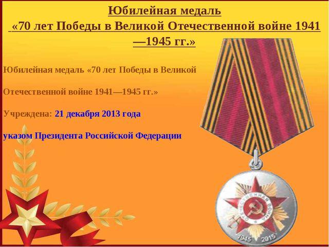 Юбилейная медаль «70 лет Победы в Великой Отечественной войне 1941—1945 гг.»...