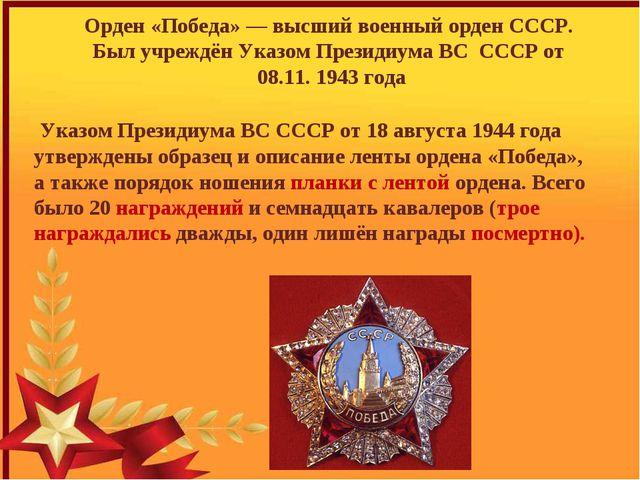 Орден «Победа»— высший военный орден СССР. Был учреждён Указом Президиума ВС...