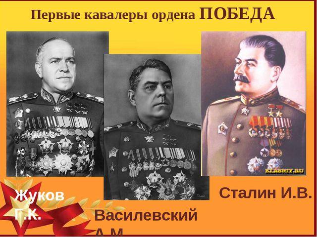 Первые кавалеры ордена ПОБЕДА Жуков Г.К. Василевский А.М. Сталин И.В.