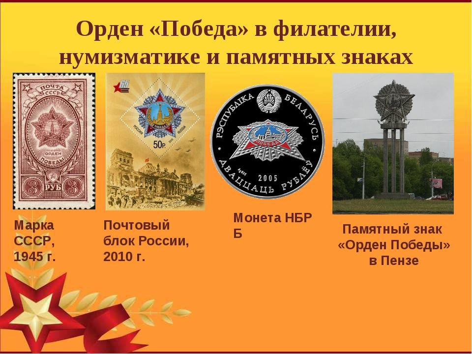 Орден «Победа» в филателии, нумизматике и памятных знаках Памятный знак «Орде...