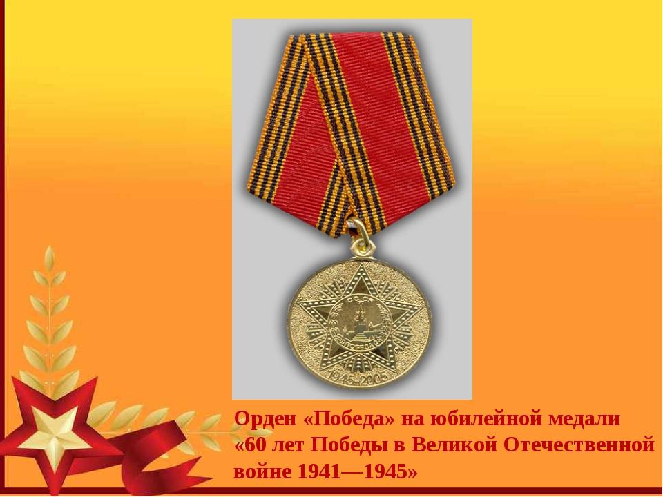 Орден «Победа» на юбилейной медали «60 лет Победы в Великой Отечественной вой...