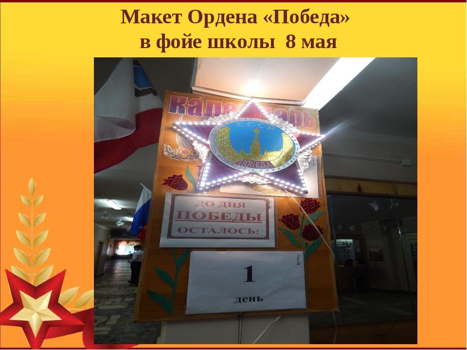 Макет Ордена «Победа» в фойе школы 8 мая