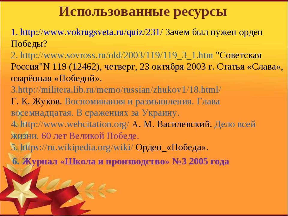 Использованные ресурсы 1. http://www.vokrugsveta.ru/quiz/231/ Зачем был нужен...