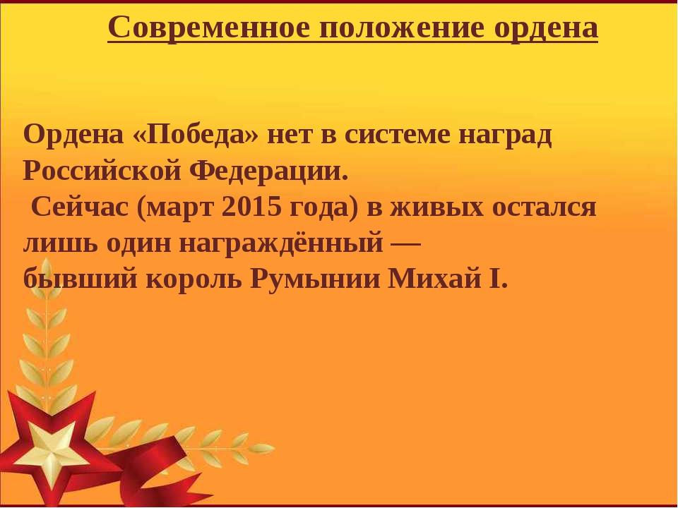 Современное положение ордена Ордена «Победа» нет в системе наград Российской...