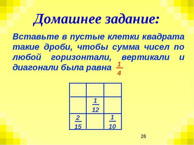 Домашнее задание: Вставьте в пустые клетки квадрата такие дроби, чтобы сумма...