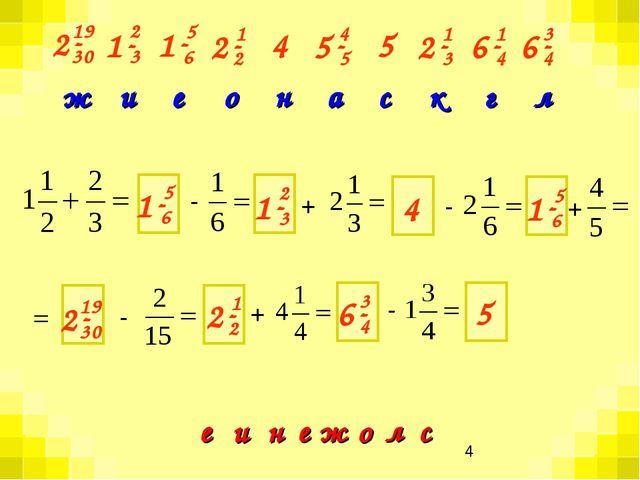 с и е 5 л о ж н е с к г л н а о и е ж 4 4 5