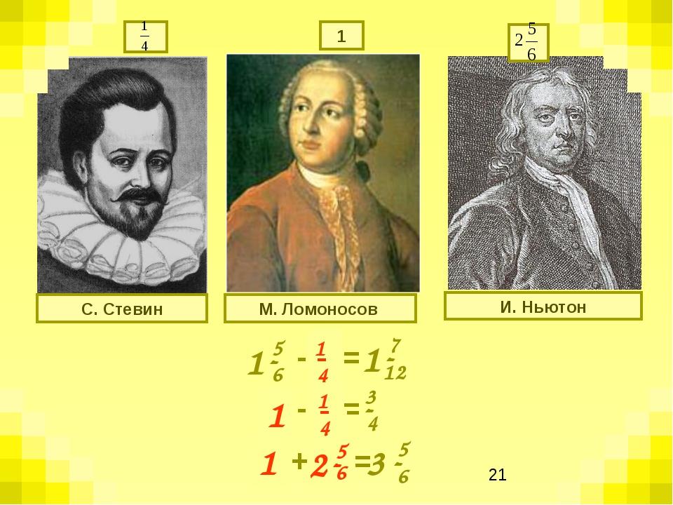 1 С. Стевин М. Ломоносов И. Ньютон 1 У + Р = 1