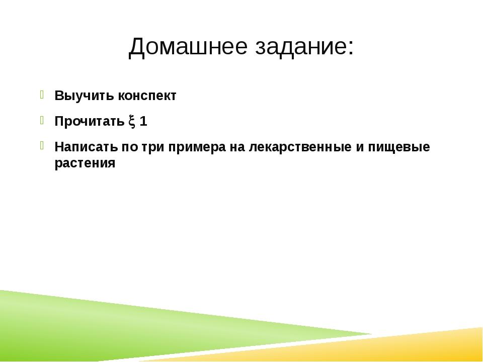 Домашнее задание: Выучить конспект Прочитать  1 Написать по три примера на л...