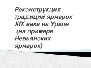 Реконструкция традиций ярмарок XIX века на Урале (на примере Невьянских ярмар