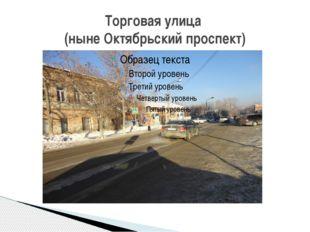 Торговая улица (ныне Октябрьский проспект)