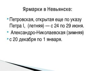 Петровская, открытая еще по указу Петра I, (летняя) — с 24 по 29 июня. Алекса