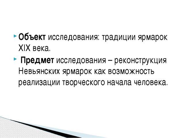 Объект исследования: традиции ярмарок XIX века. Предмет исследования – реконс...