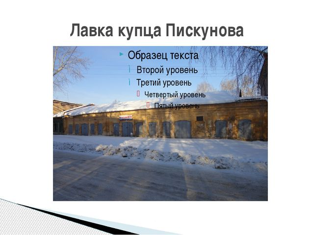 Лавка купца Пискунова