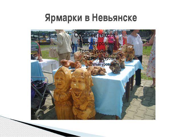 Ярмарки в Невьянске