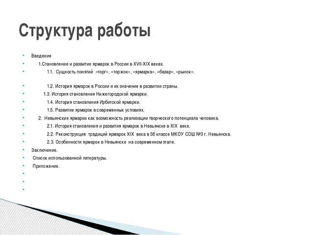 Введение   1.Становление и развитие ярмарок в России в XVII-XIX века...