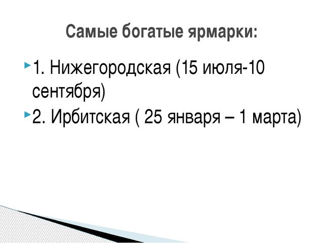 1. Нижегородская (15 июля-10 сентября) 2. Ирбитская ( 25 января – 1 марта) Са...