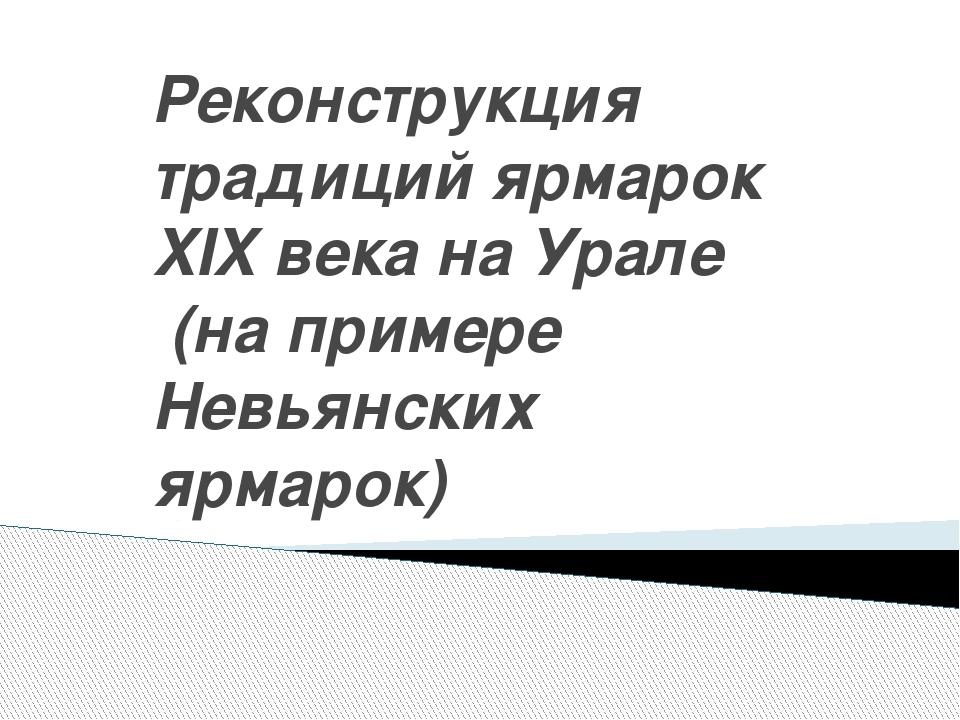 Реконструкция традиций ярмарок XIX века на Урале (на примере Невьянских ярмар...