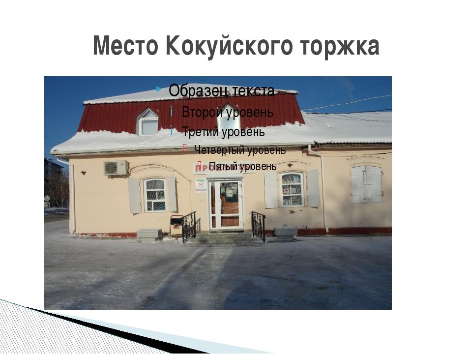 Место Кокуйского торжка
