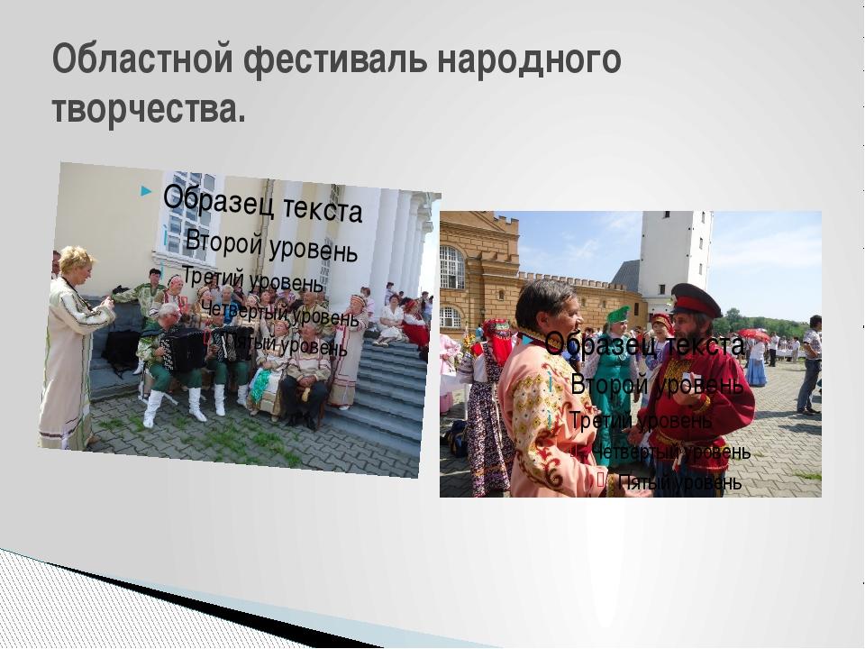 Областной фестиваль народного творчества.