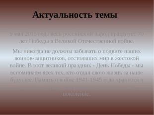 Актуальность темы 9 мая 2015 года весь российский народ празднует 70 лет Побе