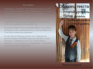 Мы помним Мой прадед Скорынин Иван Иванович родился в 1917 году в поселке Пи